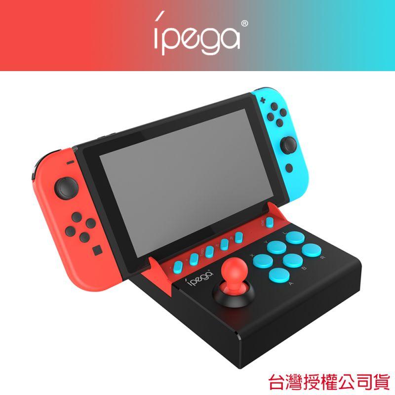 角鬥士.switch