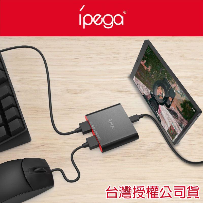 遊戲主機鍵盤滑鼠轉換
